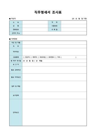 조사표 베스트 서식 - 섬네일 8page