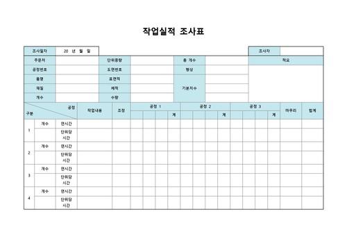 조사표 베스트 서식 - 섬네일 12page