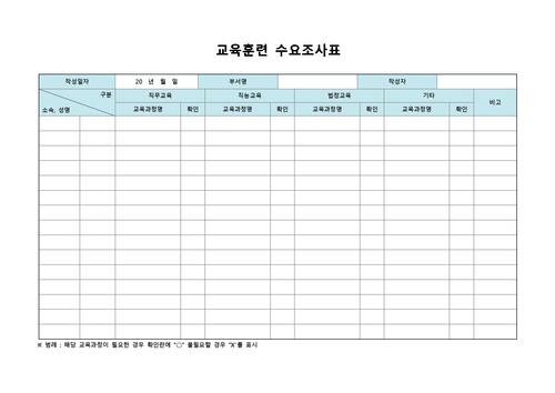 조사표 베스트 서식 - 섬네일 13page