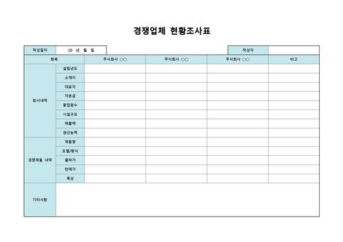 조사표 베스트 서식 - 섬네일 15page