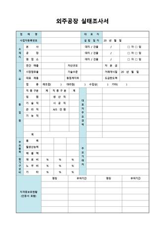 조사표 베스트 서식 - 섬네일 16page