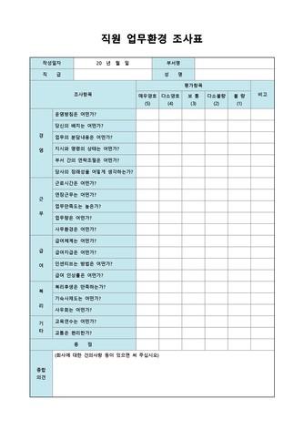 조사표 베스트 서식 - 섬네일 18page