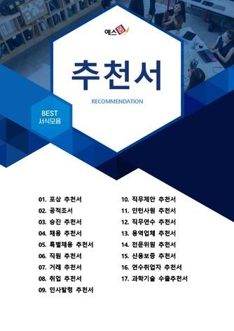 추천서 베스트 서식 - 섬네일 1page
