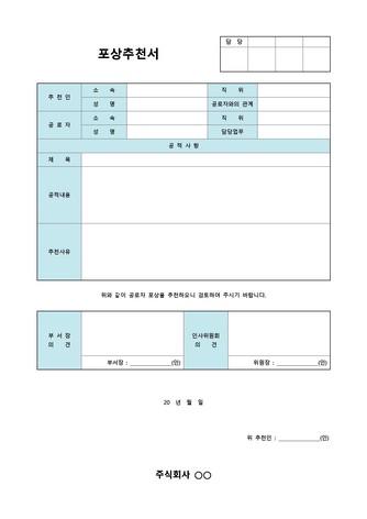 추천서 베스트 서식 - 섬네일 2page