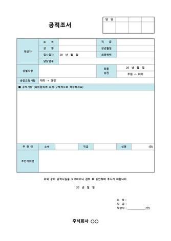 추천서 베스트 서식 - 섬네일 3page