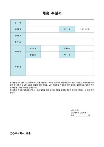 추천서 베스트 서식 - 섬네일 5page