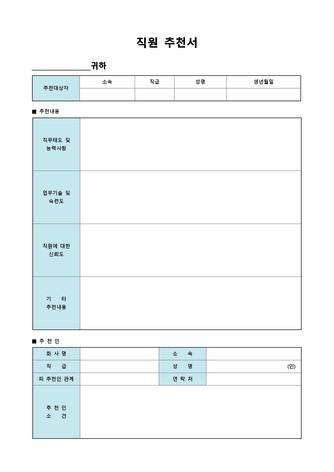 추천서 베스트 서식 - 섬네일 7page