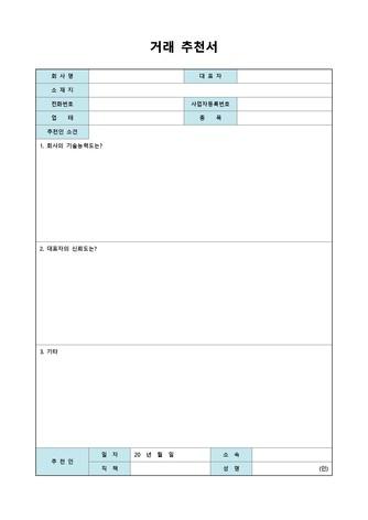 추천서 베스트 서식 - 섬네일 8page