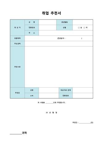 추천서 베스트 서식 - 섬네일 9page