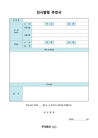 추천서 베스트 서식 - 섬네일 10page
