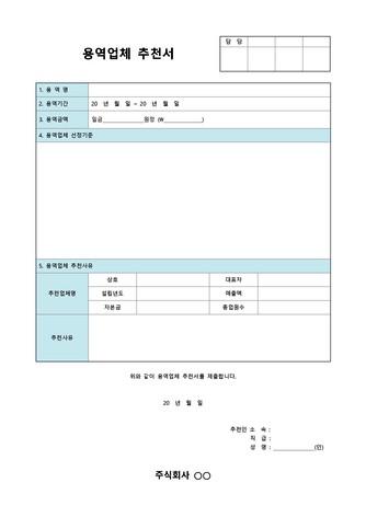 추천서 베스트 서식 - 섬네일 14page