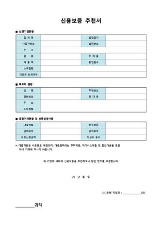 추천서 베스트 서식 - 섬네일 16page