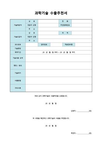 추천서 베스트 서식 - 섬네일 18page