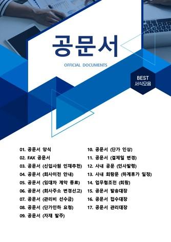 공문서 베스트 서식 - 섬네일 1page