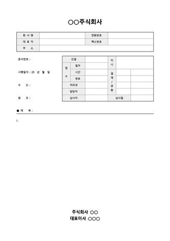 공문서 베스트 서식 - 섬네일 2page