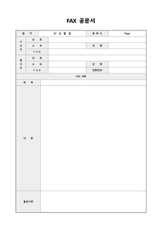 공문서 베스트 서식 - 섬네일 3page