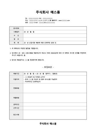 공문서 베스트 서식 - 섬네일 4page