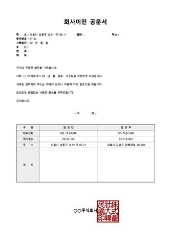 공문서 베스트 서식 - 섬네일 5page