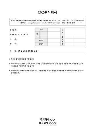 공문서 베스트 서식 - 섬네일 6page