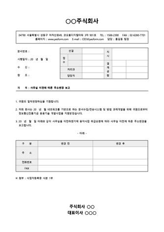 공문서 베스트 서식 - 섬네일 7page