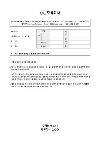 공문서 베스트 서식 - 섬네일 8page