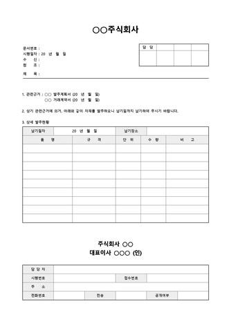 공문서 베스트 서식 - 섬네일 10page
