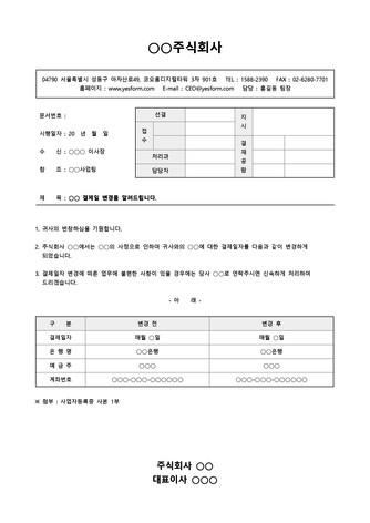 공문서 베스트 서식 - 섬네일 12page