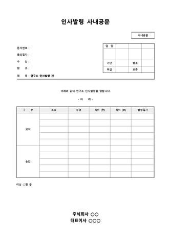 공문서 베스트 서식 - 섬네일 13page