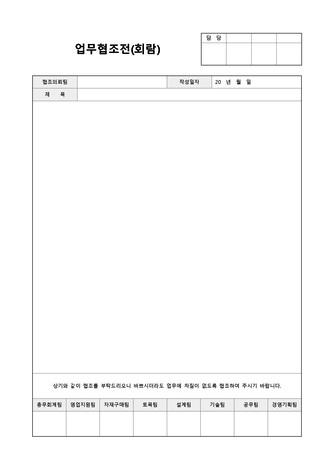 공문서 베스트 서식 - 섬네일 15page