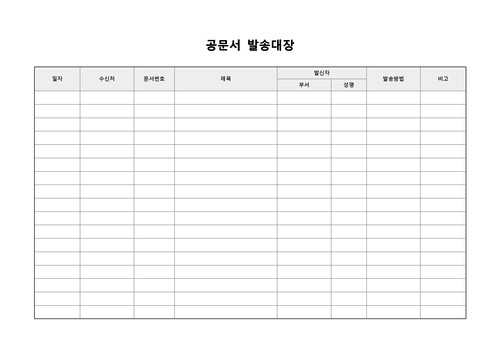 공문서 베스트 서식 - 섬네일 16page