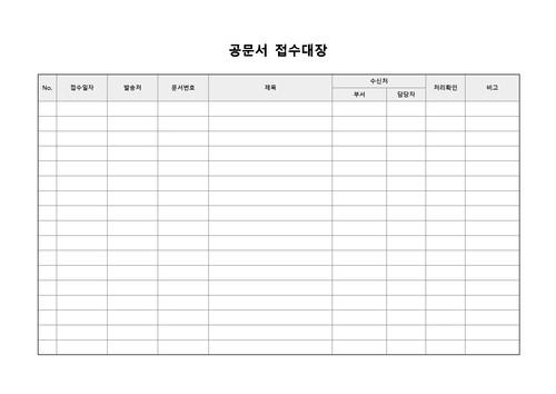 공문서 베스트 서식 - 섬네일 17page