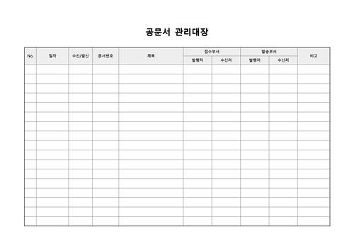 공문서 베스트 서식 - 섬네일 18page