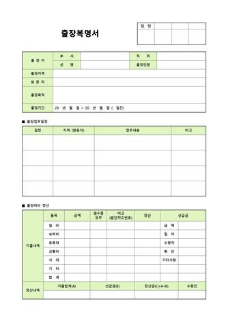 출장 베스트 서식 - 섬네일 6page