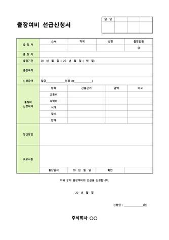 출장 베스트 서식 - 섬네일 12page