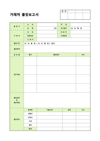 출장 베스트 서식 - 섬네일 16page