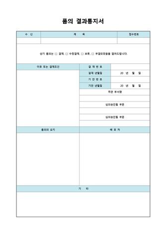 통보, 통지 베스트 서식 - 섬네일 5page