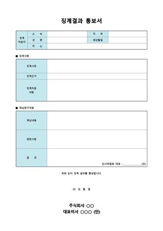 통보, 통지 베스트 서식 - 섬네일 7page