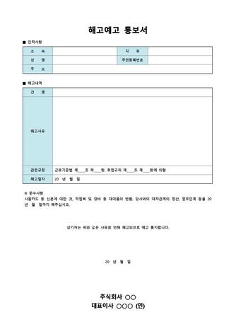 통보, 통지 베스트 서식 - 섬네일 8page