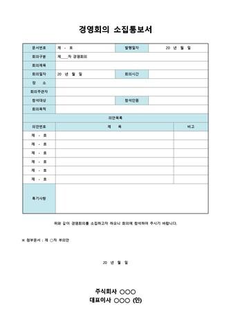 통보, 통지 베스트 서식 - 섬네일 9page