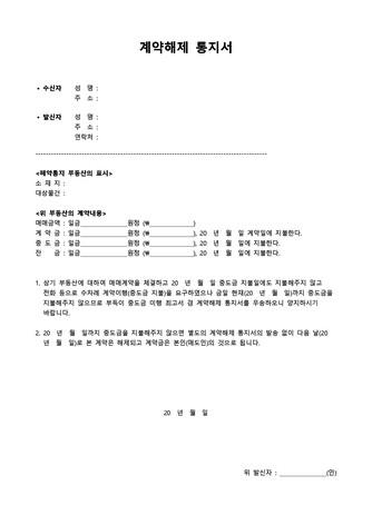 통보, 통지 베스트 서식 - 섬네일 11page