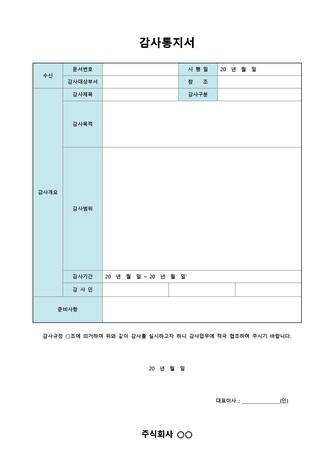 통보, 통지 베스트 서식 - 섬네일 12page
