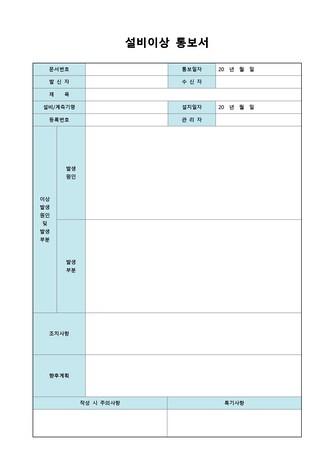 통보, 통지 베스트 서식 - 섬네일 13page