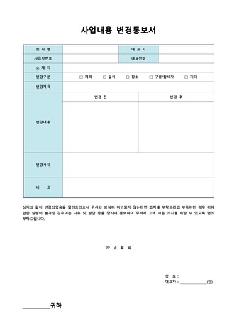 통보, 통지 베스트 서식 - 섬네일 16page