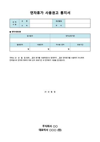 통보, 통지 베스트 서식 - 섬네일 18page