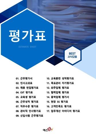 평가표 베스트 서식 - 섬네일 1page