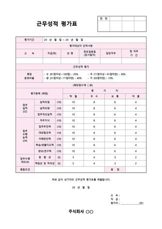 평가표 베스트 서식 - 섬네일 8page