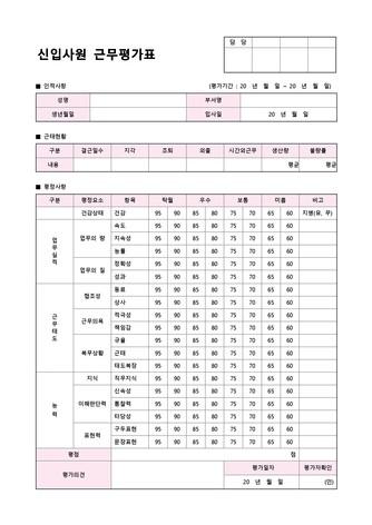 평가표 베스트 서식 - 섬네일 11page