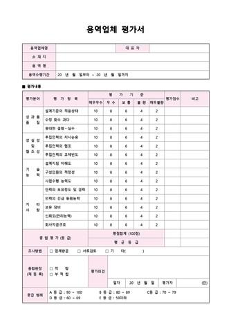 평가표 베스트 서식 - 섬네일 16page