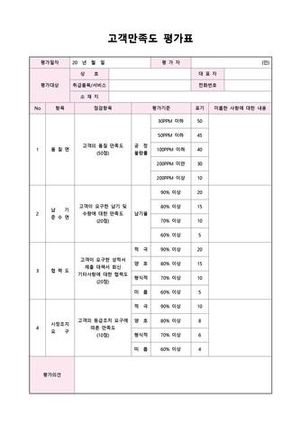 평가표 베스트 서식 - 섬네일 18page