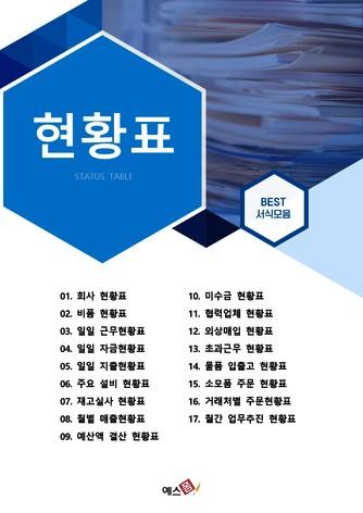현황표 베스트 서식 - 섬네일 1page